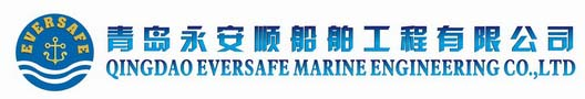 QingDao Eversafe Marine Engineering Co.,LTD